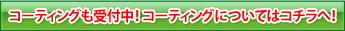コーティング 岐阜羽島